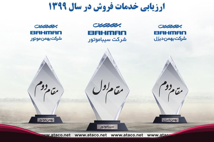 شرکت های خودروساز گروه بهمن برترین رتبه های خدمات فروش را به خود اختصاص دادند