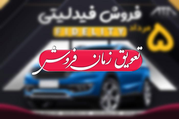 تعویق زمان فروش خودرو فیدلیتی بهمن موتور