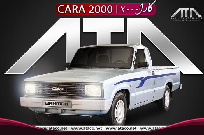 فروش فوری نقدی وانت کارا ۲۰۰۰